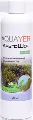 Aquayer АльгоШок препарат против зелёных водорослей, нитчатки, 250 мл