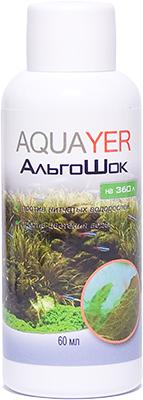 Aquayer АльгоШок препарат против зелёных водорослей, нитчатки, 60 мл