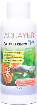 Aquayer АнтиТоксин Vita препарат с витаминами для удаления хлора и тяжелых металлов в акваиумной воде, 60 мл на 480 л