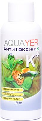 Aquayer АнтиТоксин+K препарат с калием для удаления хлора и тяжелых металлов в акваиумной воде, 60 мл на 480 л