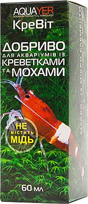 Aquayer КреВит 60 мл - удобрение для растений в аквариумах с мхами и креветками