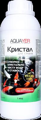 Aquayer Кристалл, 1000мл - средство для устранения мути в пруду
