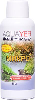 Aquayer Микро+ 60 мл удобрение для растений