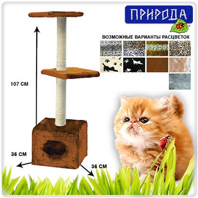Природа Двухэтажная, с будкой, большая Д21 - когтеточка для кошек, бежевая