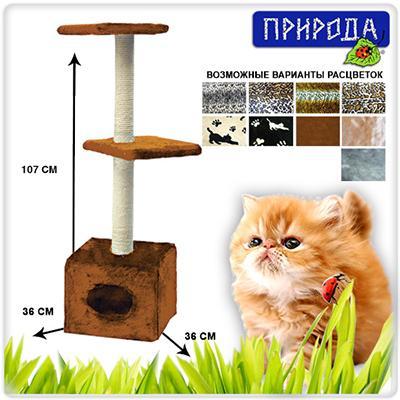 Природа Двухэтажная, с будкой, большая Д21 - когтеточка для кошек, коричневая