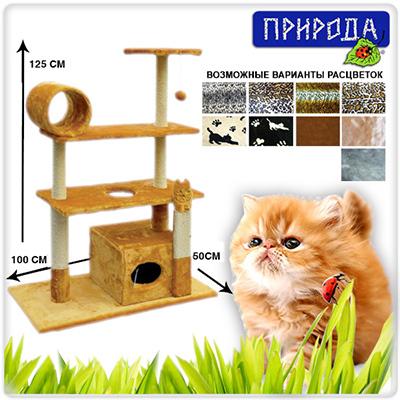 Природа ДБ Городок Большой - дряпка для котов, коричневая