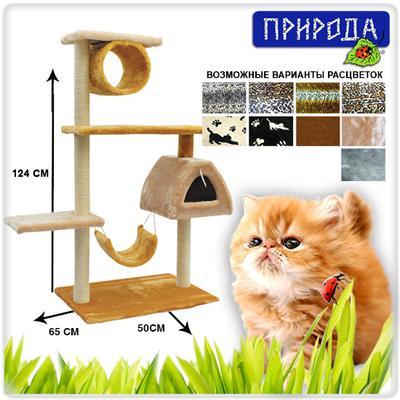 Природа Городок 2 - дряпка для котов, бежевая