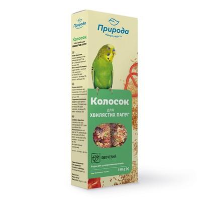 Природа Овощной колосок для попугаев, 140г