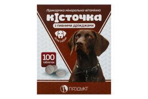 Минерально-витаминная прикормка для собак Косточка Пивные Дрожжи 100 таб